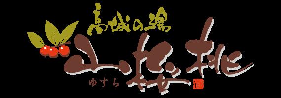 高城の湯 山桜桃(ゆすら)